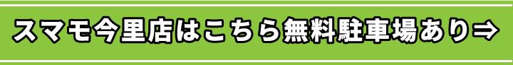 スマモ今里店は無料の駐車場があります。〒760-0078 高松市今里町1丁目30-5