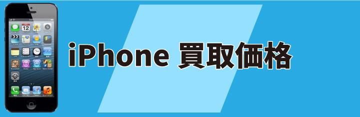 iphone買取価格のリンク