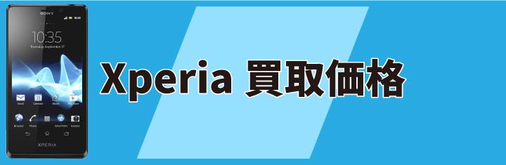 xperia買取価格のリンク